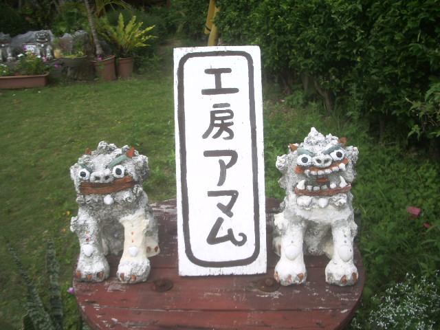 沖縄・前半 046