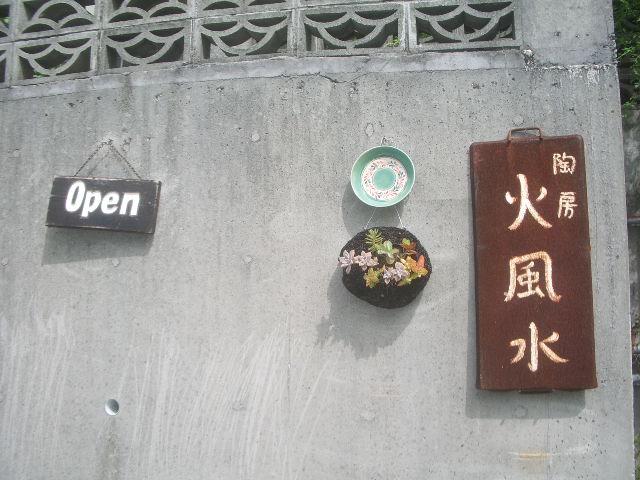 沖縄・前半 007