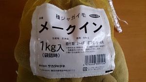2014-03-01 種イモ購入