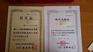 2014-03-04 合格、認定証 (1)