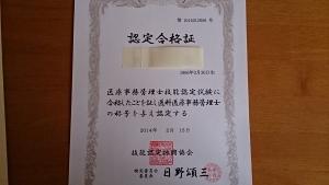 2014-03-04 合格、認定証 (2)
