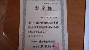 2014-03-04 合格、認定証 (3)