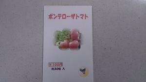 2014-03-05 ポンテローザトマト