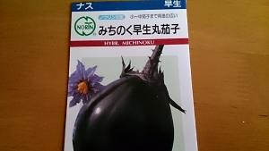 2014-03-25 みちのく早生丸茄子