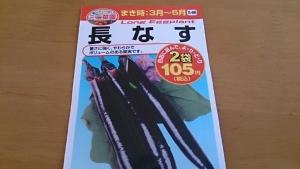 2014-03-12 長ナス
