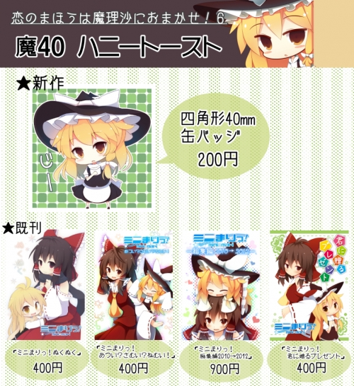 お品書き4(恋まり6)