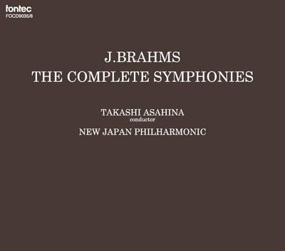 ブラームス 交響曲全集 朝比奈隆 新日本フィルハーモニー交響楽団