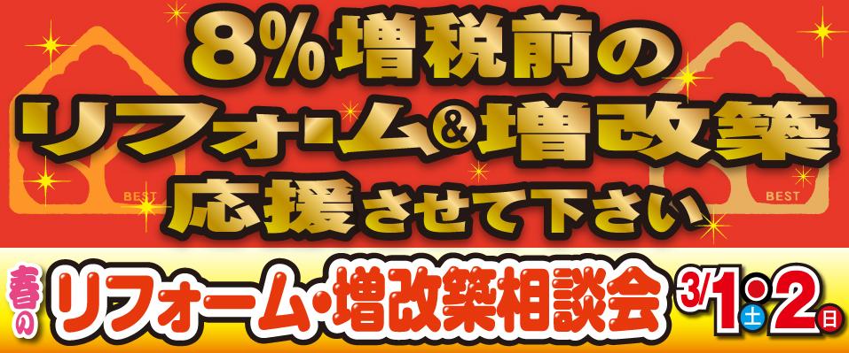 0301リフォーム&増改築相談会
