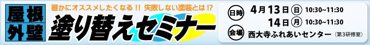 2014/04/13・14 外壁塗装セミナー