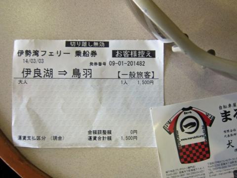 伊良湖フェリーターミナル3
