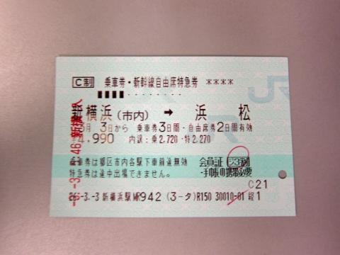 新幹線チケット1