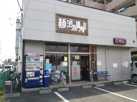 池谷精肉店1