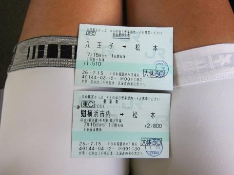03行きの切符