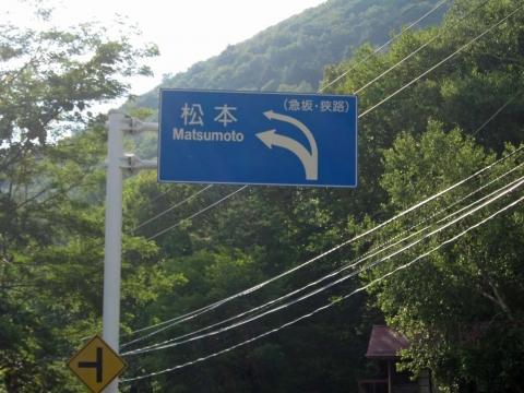 62松本へ