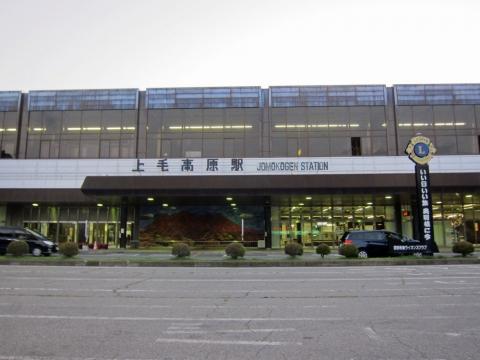 45上毛高原駅