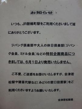 A-37磐梯町駅