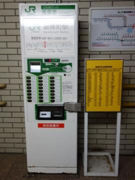 A-36磐梯町駅