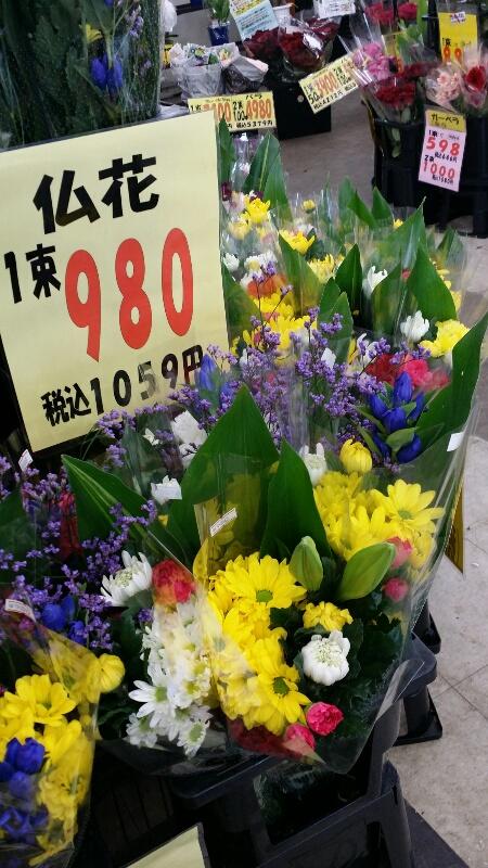 仏花980