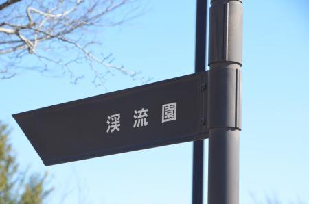 20140216花島公園03