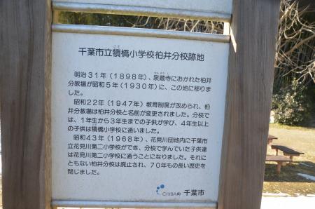 20140214柏井分校跡03