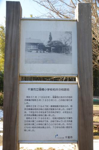20140214柏井分校跡01