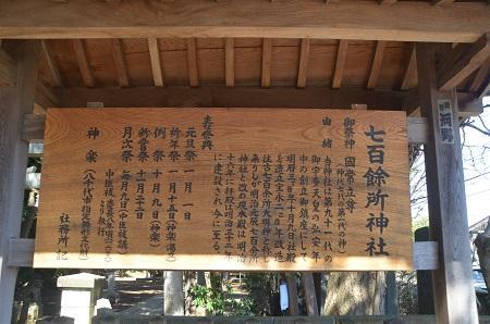 20140306七百余所神社02