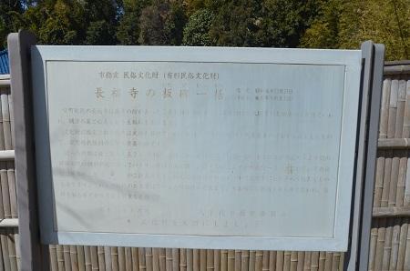 0140306長福寺10