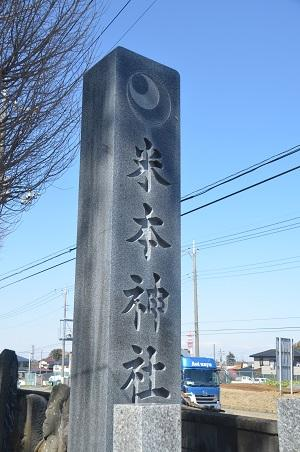 20140306米本神社03