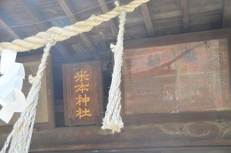 20140306米本神社10