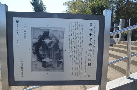 20140306米本神社15