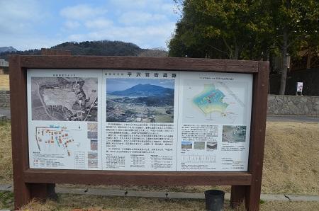 20140309平塚官衞遺跡02