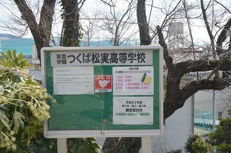 20140309筑波第一小学校05