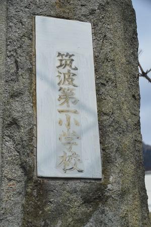 20140309筑波第一小学校04