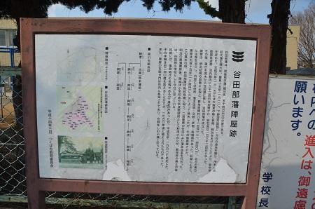 20140309谷田部陣屋跡01