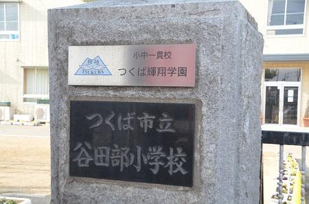 20140309谷田部陣屋跡10