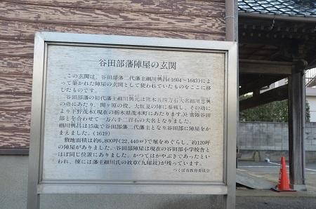 20140309谷田部陣屋跡11