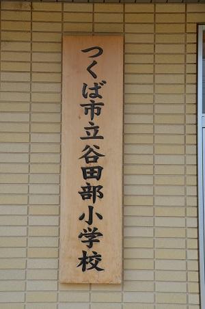20140309谷田部陣屋跡07
