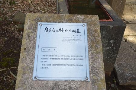 20140315松虫寺08