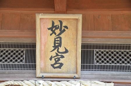 20140316 妙見神社 多古北中04