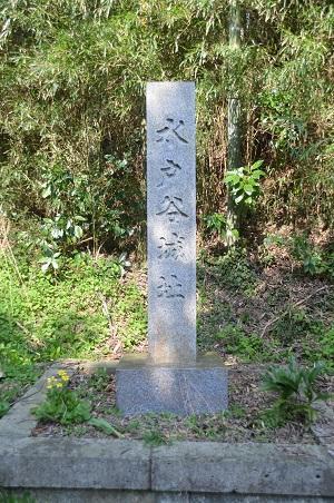 20140316水戸城址02