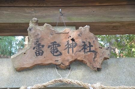 20140316水戸城址09