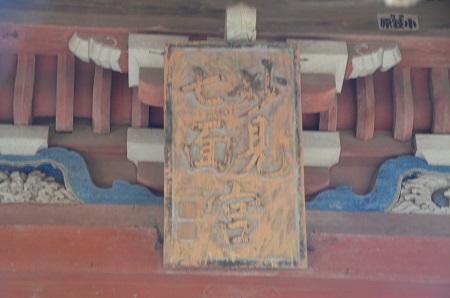 20140325妙見神社(多古・南中)06