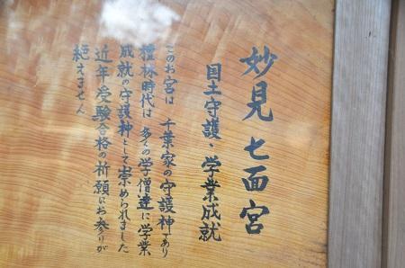 20140325妙見神社(多古・南中)02