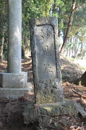 20140325妙見神社(多古・南玉造)03