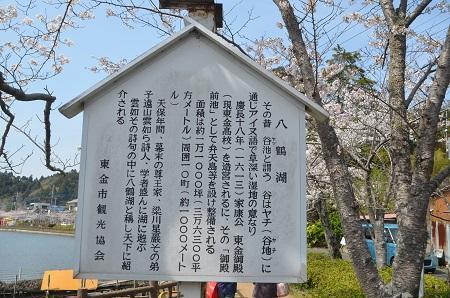 20140401八鶴湖14