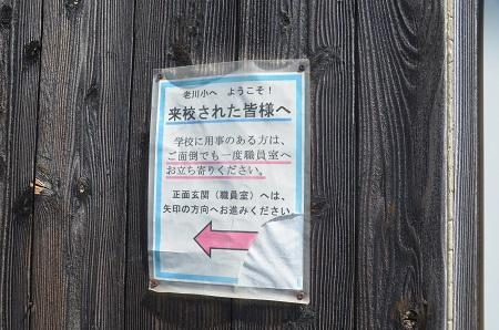 20140407老川小学校18