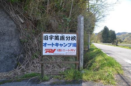 20140407宇筒原分校跡13