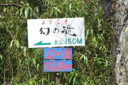 20140407養老渓谷粟又の滝02