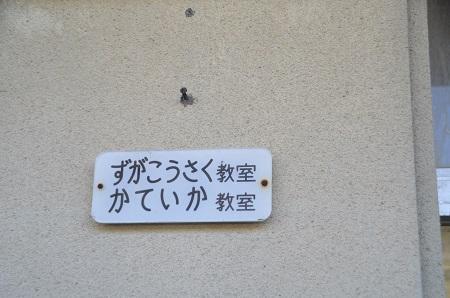 20140407岩和田小学校18