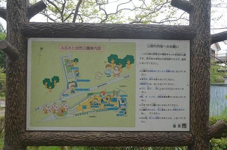 20140501富里ふるさと自然公園04